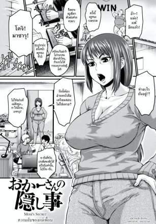 ความลับของแม่เพื่อน – [Jirou] Okaa-san no Kakushigoto – Mom's Secret (Nikkanteki Kuro Stocking Seikatsu – Sensual Black Stockings Life)